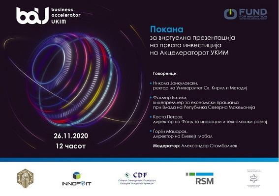 Промоција на првата инвестиција на БАУ (26 ноември 2020)